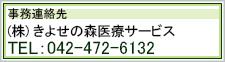 事務連絡先 (株)きよせの森医療サービス TEL:042-472-6132
